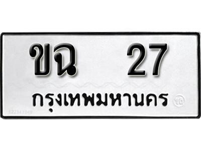 เลขทะเบียน 27  ทะเบียนรถนำโชค  - ขฉ 27