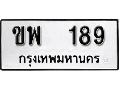 ทะเบียนซีรี่ย์ 189 ทะเบียนรถให้โชค - ขพ 189