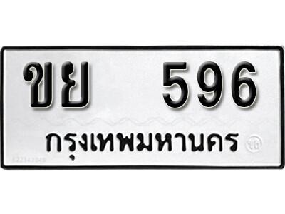 เลขทะเบียน 596 ทะเบียนรถให้โชค - ขย 596 จากกรมขนส่ง