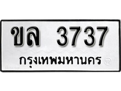 เลขทะเบียน 3737 ทะเบียนรถให้โชค - ขล 3737