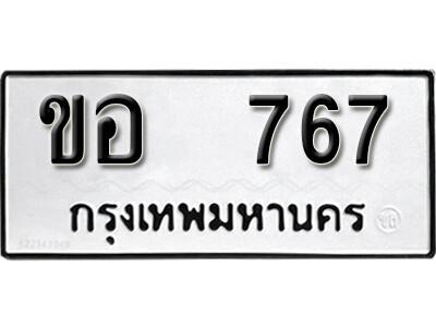 เลขทะเบียน 767 ทะเบียนรถเลขมงคล - ขอ 767