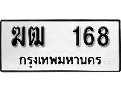 เลขทะเบียน 168 ทะเบียนรถเลขมงคล - ฆฒ 168