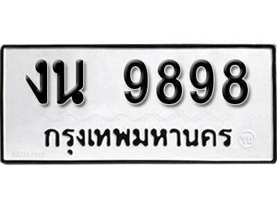 เลขทะเบียน 9898 ผลรวมดี 42 ทะเบียนรถนำโชค - งน 9898