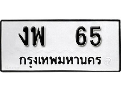 เลขทะเบียน 65 ทะเบียนรถเลขมงคล - งพ 65