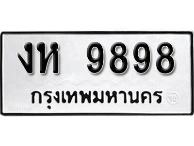 เลขทะเบียน 9898 ผลรวมดี 41 ทะเบียนรถ - งห 9898