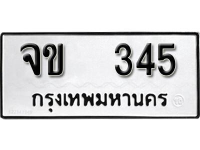 เลขทะเบียน 345 ทะเบียนรถเลขมงคล - จข 345 จากกรมขนส่ง