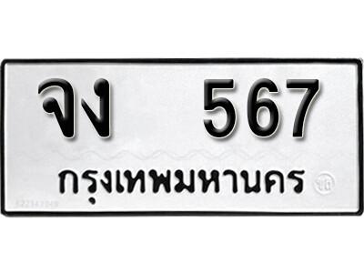 เลขทะเบียน 567 - จง 567 ทะเบียนรถเลขมงคล จากกรมขนส่ง
