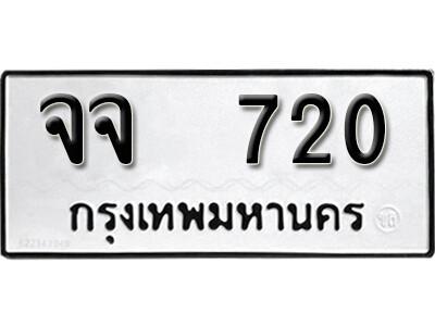เลขทะเบียน 720 ทะเบียนรถเลขมงคล - จจ 720