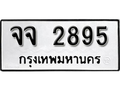 เลขทะเบียน 2895 ผลรวมดี 36 ทะเบียนรถ - จจ 2895