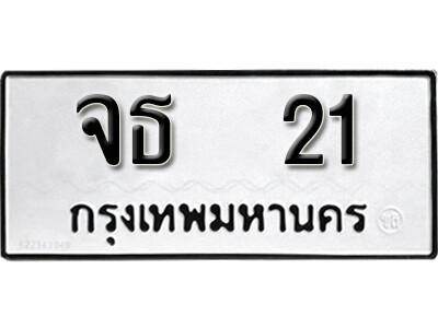 เลขทะเบียน 21 ทะเบียนรถเลขมงคล -  จธ 21 จากกรมขนส่ง