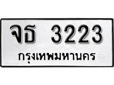 เลขทะเบียนซีรี่ย์ 3223 ทะเบียนรถเลขมงคล - จธ 3223