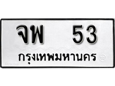 เลขทะเบียน 53 ทะเบียนรถเลขมงคล - จพ 53 จากกรมขนส่ง