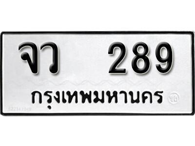 เลขทะเบียน 289  ทะเบียนรถเลขมงคล - จว 289 จากกรมขนส่ง