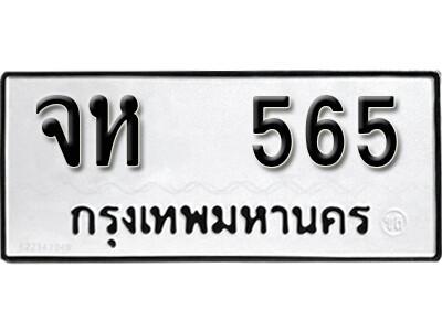 ทะเบียนซีรี่ย์ 565 ทะเบียนรถให้โชค - จห 565 จากกรมขนส่ง
