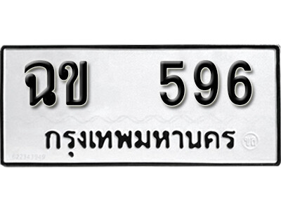 เลขทะเบียน 596 ทะเบียนรถให้โชค - ฉข 596 จากกรมขนส่ง