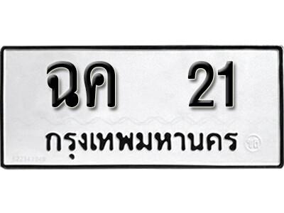 เลขทะเบียน 21 ทะเบียนรถเลขมงคล - ฉค 21 จากกรมขนส่ง