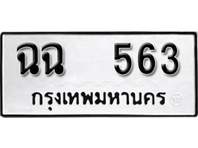 ทะเบียนซีรี่ย์ 563 เลขผลรวมดี 24 ทะเบียนรถให้โชค - ฉฉ 563