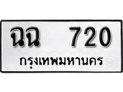 เลขทะเบียน 720 ทะเบียนรถให้โชค - ฉฉ 720 ผลรวมดี 23