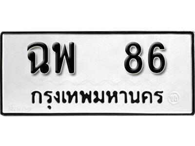ทะเบียนซีรี่ย์ 86  ทะเบียนรถให้โชค - ฉพ 86 จากกรมขนส่ง