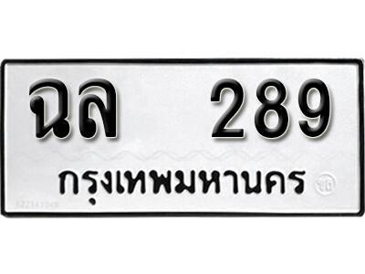 เลขทะเบียน 289 ทะเบียนรถเลขมงคล - ฉล 289 จากกรมขนส่ง