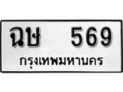 ทะเบียนซีรี่ย์ 569 ทะเบียนรถให้โชค - ฉษ 569 จากกรมขนส่ง