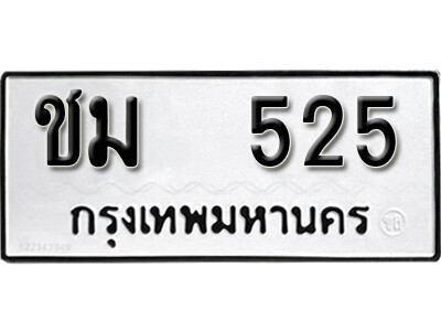 เลขทะเบียน 525 ผลรวมดี 19 ทะเบียนรถเลขมงคล - ชม 525