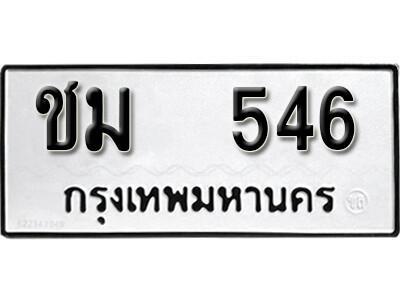 เลขทะเบียน 546  ทะเบียนรถเลขนำโชค - ชม 546