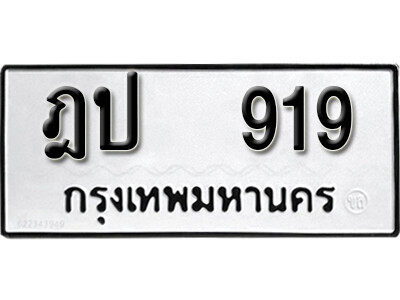 เลขทะเบียน 919   ทะเบียนรถให้โชค - ฎป 919 จากกรมการขนส่ง
