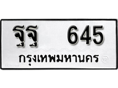 ทะเบียนซีรี่ย์ 645 ทะเบียนรถนำโชค - ฐฐ 645 จากกรมขนส่ง