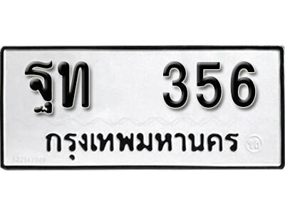 ทะเบียนซีรี่ย์ 356 ทะเบียนรถนำโชค - ฐท 356  ผลรวมดี 24