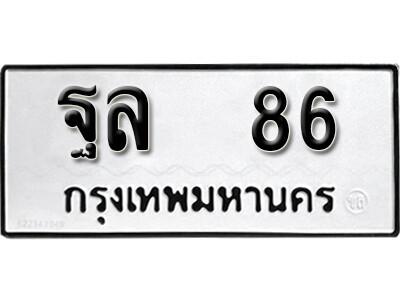 เลขทะเบียน 86 ทะเบียนรถเลขมงคล - ฐล 86 จากกรมขนส่ง