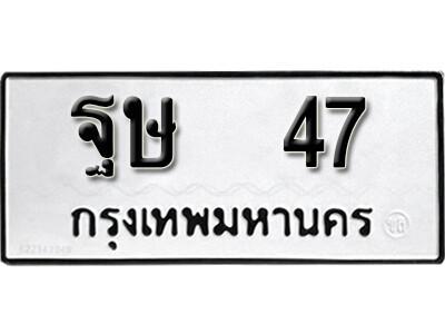 เลขทะเบียน 47  ทะเบียนรถให้โชค - ฐษ 47 ผลรวมดี 24