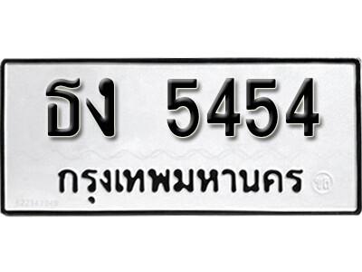 เลขทะเบียน 5454 ทะเบียนรถผลรวมดี  24 - ธง 5454