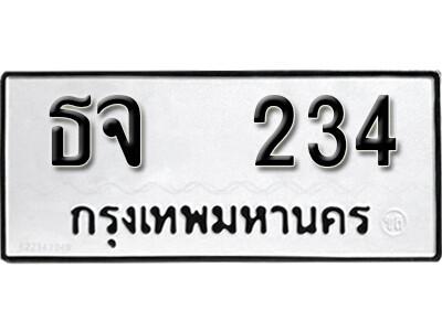 เลขทะเบียน 234 ทะเบียนรถเลขมงคล - ธจ 234 ผลรวมดี 19
