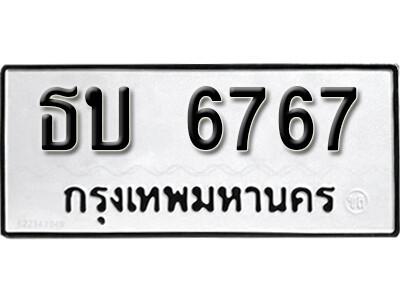 ทะเบียน 6767 เลขผลรวมดี 32 ทะเบียนรถให้โชค - ธบ 6767