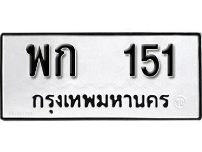 เลขทะเบียน 151 ทะเบียนรถเลขมงคล - พก 151 จากกรมขนส่ง