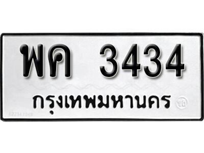 ทะเบียน 3434 ทะเบียนรถให้โชค - พค 3434 จากกรมขนส่ง