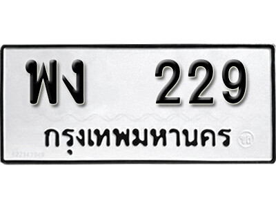 เลขทะเบียน 229 เลขผลรวมดี 23 ทะเบียนรถให้โชค - พง 229