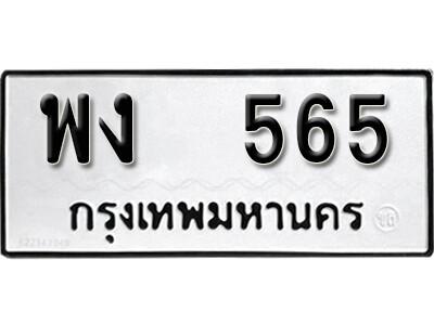 เลขทะเบียน 565 ทะเบียนรถให้โชค - พง 565 จากกรมขนส่ง