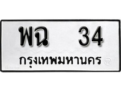 เลขทะเบียน 34 ทะเบียนรถให้โชค - พฉ 34 จากกรมขนส่ง