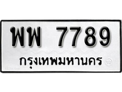 เลขทะเบียน 7789  ทะเบียนรถเลขมงคล - พพ 7789
