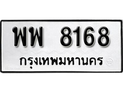 เลขทะเบียน 8168 ทะเบียนรถเลขมงคล  -  พพ 8168