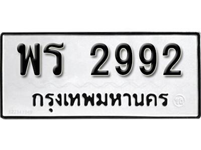 เลขทะเบียน 2992 ทะเบียนรถเลขมงคล - พร 2992