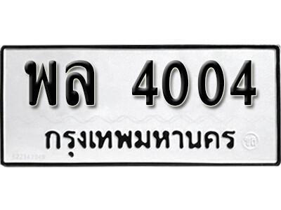 เลขทะเบียน 4004 ทะเบียนมงคลจากกรมขนส่ง - พล 4004