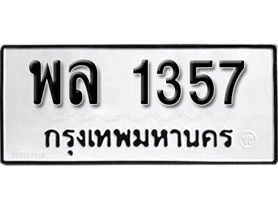 เลขทะเบียน 1357 ทะเบียนมงคลจากกรมขนส่ง - พล 1357