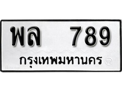 เลขทะเบียน 789 ทะเบียนรถเลขมงคล - พล 789