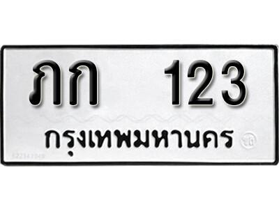 เลขทะเบียน 123 ทะเบียนรถเลขมงคล - ภก 123 จากกรมขนส่ง