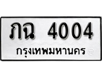 เลขทะเบียน 4004 เลขผลรวมดี 15 ทะเบียนรถ - ภฉ 4004