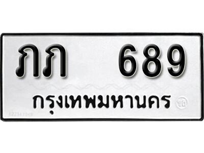 เลขทะเบียน 689 ทะเบียนรถให้โชค - ภภ 689 จากกรมขนส่ง