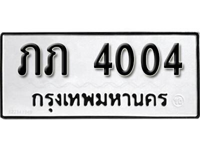 เลขทะเบียน 4004 ทะเบียนรถเลขมงคล - ภภ 4004